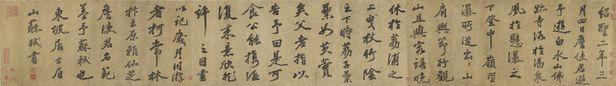 중국 송나라 문인 소동파가 1095년 백수산 불적사를 유람하고 친필로 쓴 '백수산불적사유기'. 가로 3.6m, 세로 0.5m. 행서 130자(字)로 구성된 이 작품이 처음으로 일반에 공개된다. /성균관대 박물관